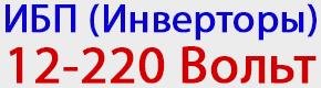 ИБП 12-220 (бесперебойники) - фото