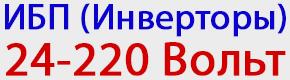 ИБП 24-220 (бесперебойники) - фото