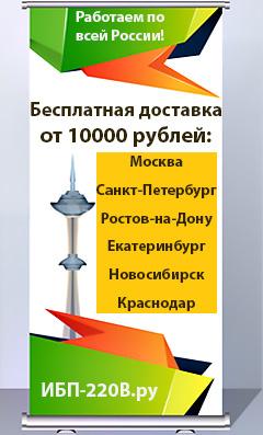 Бесплатная доставка ИБП-220В.ру (баннер)